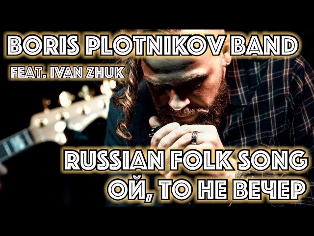 Борис Плотников band Ой то не вечер регги на губной гармошке