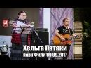 Хельга Патаки в парке Фили 09.09.2017