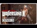 БУХИЕ ИГРЫ ● Wolfenstein II The New Colossus 15 PC/Uber Settings