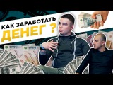 КАК НАЧАТЬ ЗАРАБАТЫВАТЬ? Как заработать первые 100.000 рублей?