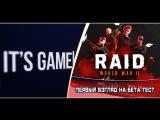 Raid: World War II Обзор Бета Теста | Дождались! Кооперативный шутер от создателей PayDay 2