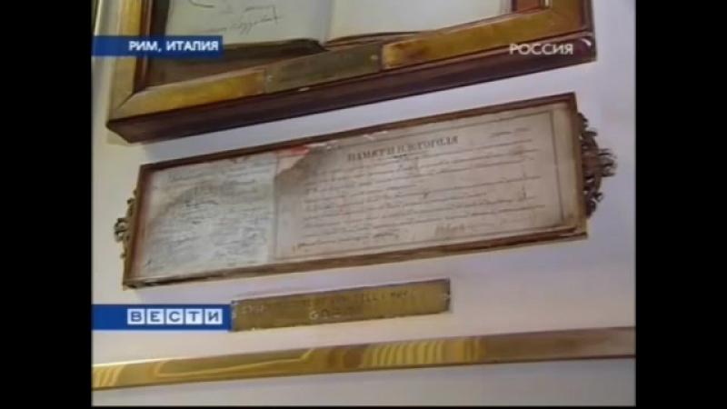 Гоголь в Риме (Вести о 200-летии Н.В. Гоголя, 2009 год)