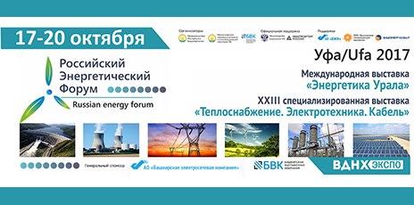 Энергетика Урала 2017