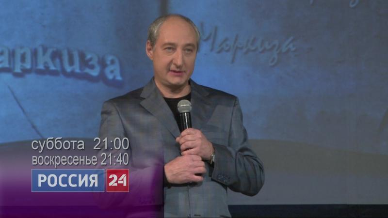 Премьера телеигры Маркиза на телеканале Россия 24 » Freewka.com - Смотреть онлайн в хорощем качестве