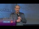 Премьера телеигры Маркиза на телеканале Россия 24