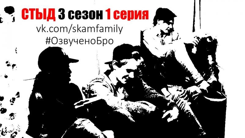 СТЫД (3 сезон) 1 серия (Озвучено Бро)