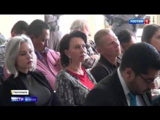 Семья россиян-мошенников получила в Гватемале 47 лет тюрьмы