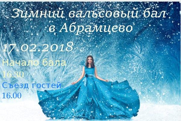 Афиша Сергиев Посад Зимний вальсовый бал