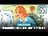 Знакомство по интернету. «ProСемью»