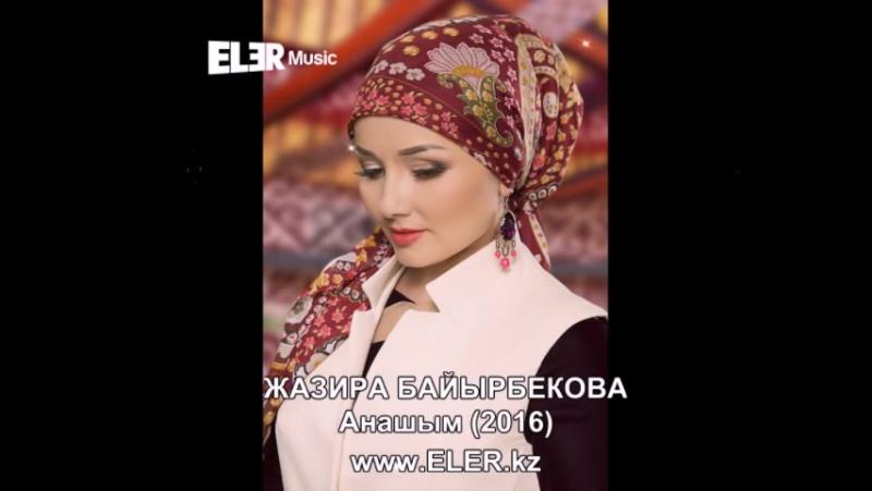 Жазира Байырбекова - Анашым _www.ELER.kz_ ( 480 X 640 )