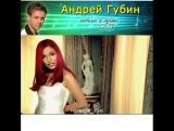 Андрей Губин и Ольга Орлова -Я всегда с тобой