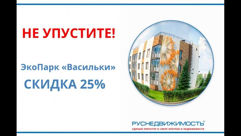 ЭкоПарк Васильки