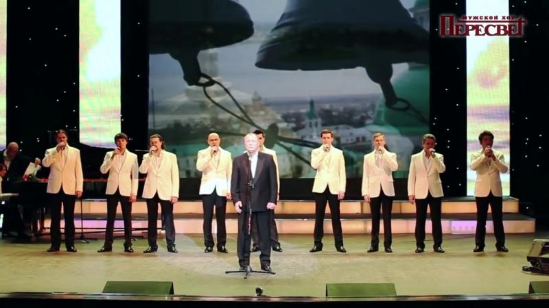 Peresvet Virtuosos choir Борис Галкин и Хор Пересвет Виртуозы Молитва