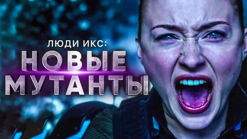 Люди Икс Новые мутанты — Русский трейлер