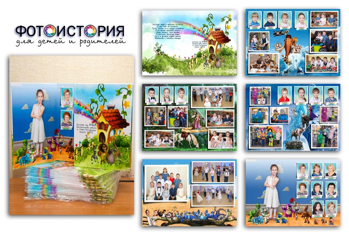 Выпускная фотокнига «Мультгерои»  . Выпускные фотокниги «Мультгерои» приехали ксвоим маленьким хозяевам вдетский сад №58Центрального р-на Санкт-Петербурга