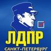 Молодёжная организация ЛДПР в Санкт-Петербурге