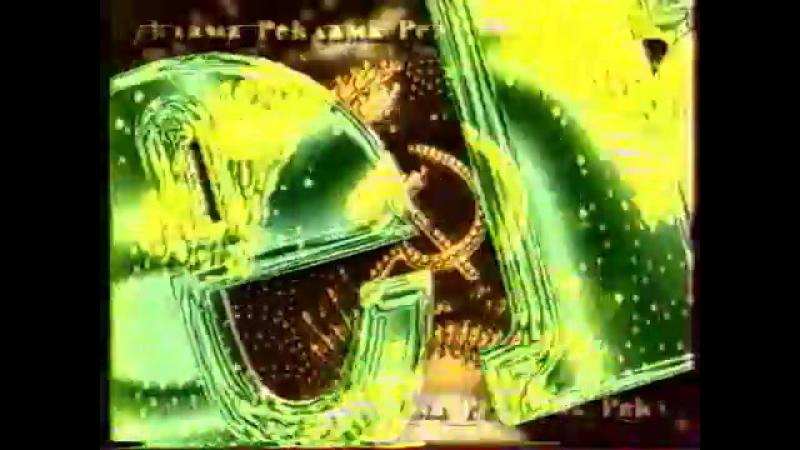 (staroetv.su) Рекламная заставка (ТВ Центр, 1997-1999) Фрагменты