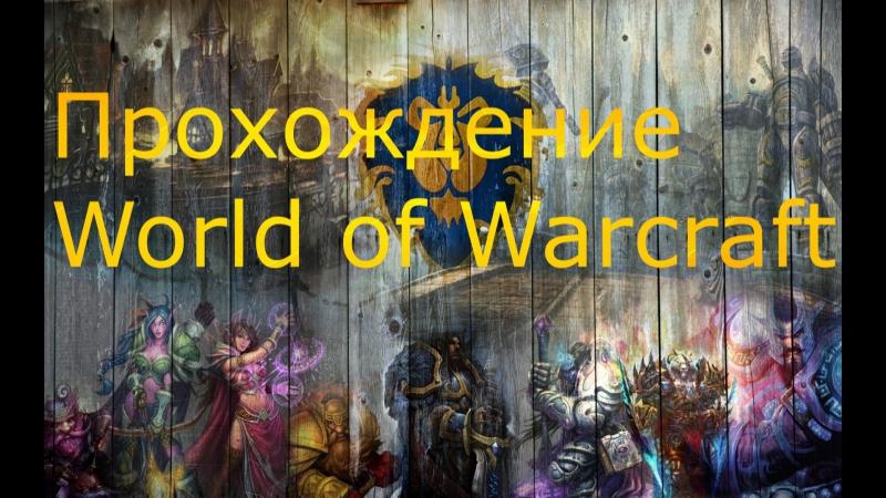 Тайна пещеры стенаний, World of Warcraft, Сервер Атлантида
