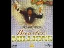 Миллионы Брюстера Brewsters Millions. 1985. Андрей Гаврилов