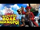 МОРСКОЙ ВОЛК ШИМОРО! - Sea of Thieves 2