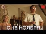 Дублированный трейлер фильма «Субурбикон»