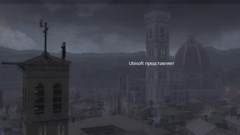 Assassin's Creed 2 Незабываемый момент