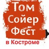 Том Сойер Фест - Кострома