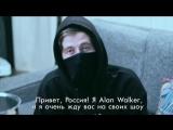Alan Walker приглашает на шоу в России