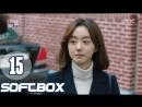 [Озвучка SOFTBOX] Я не робот 15 серия
