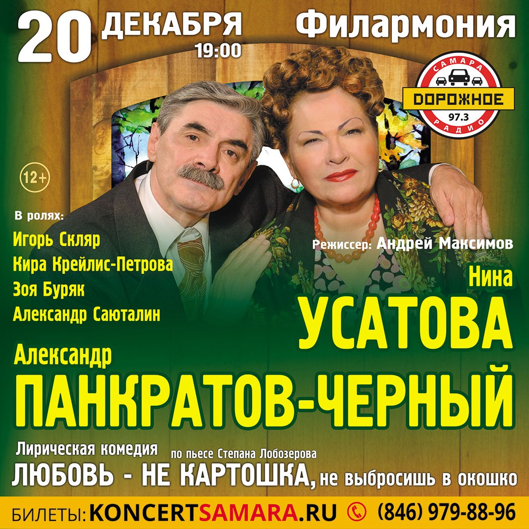 "Афиша Самара ""ЛЮБОВЬ НЕ КАРТОШКА"" / 20 декабря / Самара"