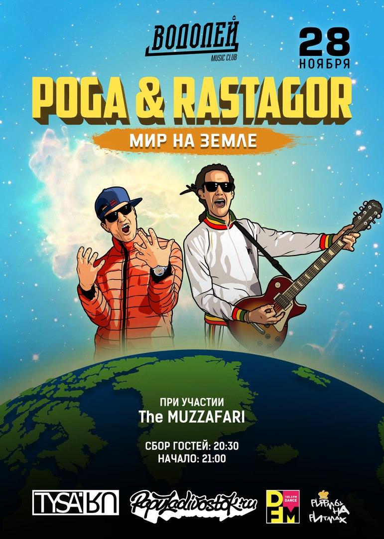 Афиша Владивосток Poga & Rastagor при участи группы The MUZZAFARI