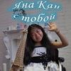 Yana Kan