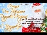 День рождение у Дедушки Мороза с АРТ-Студией Юрия Галёнова