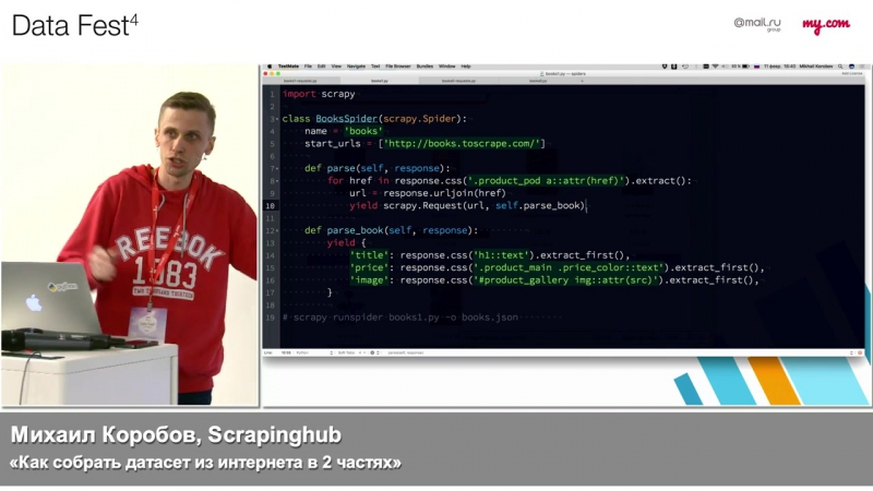Михаил Коробов, Scrapinghub- «Как собрать датасет из интернета часть 1»