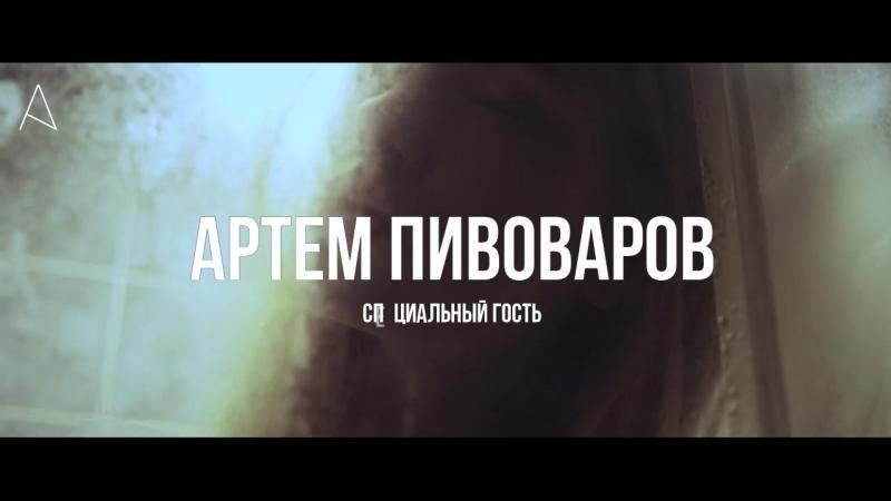 Промо-ролик Артем Пивоваров в Минске