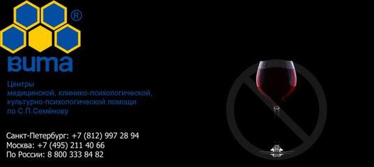Акупунктурное программирование от алкоголизма в москве