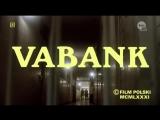фрагмент из фильма Ва банк