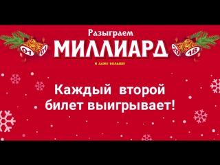 Новогодний тираж «Русского лото»