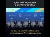 Дмитрий Медведев — о запрете Google