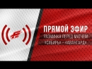 Перед матчем в Новосибирске - ПРЯМОЙ ЭФИР