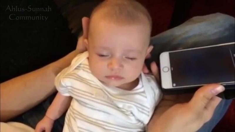 Малыша успокаивает чтение Къур`ана