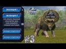 Jurassic World The Game Полное русское прохождение3 - Обновление