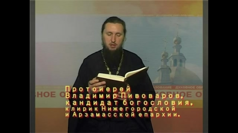 14. Доказательство апостольской проповеди. Ириней Лионский.