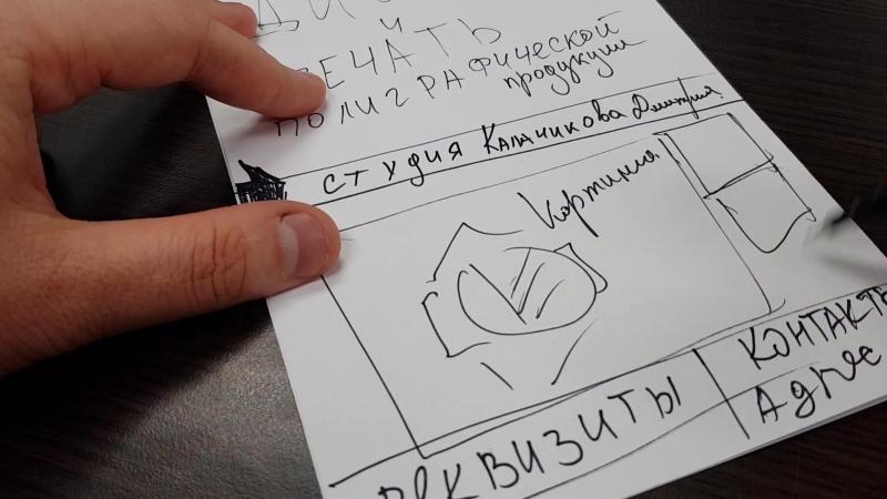 Разработка дизайна листовки А5 - 1 час в 90 секунд таймлапс