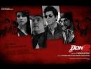 Трейлер Фильма Дон Главарь мафии 2 Don 2 2011
