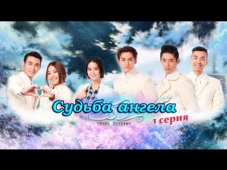 Судьба ангела 1/26 Angel Destiny Ubath Rak Thewa อุบัติรักเทวา