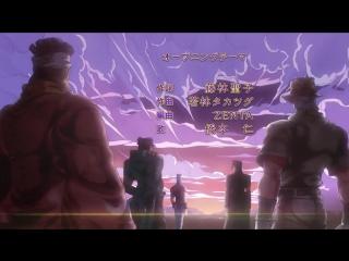 JoJo's Bizarre Adventure - Stardust Crusaders - Opening 1