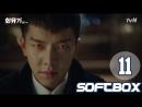 [Озвучка SOFTBOX] Хваюги 11 серия