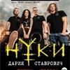 НУКИ (Дария Ставрович) / 24 марта, Вагонка
