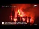 РПЦ_ Сожжение храма на Масленицу в Никола-Ленивце недопустимо